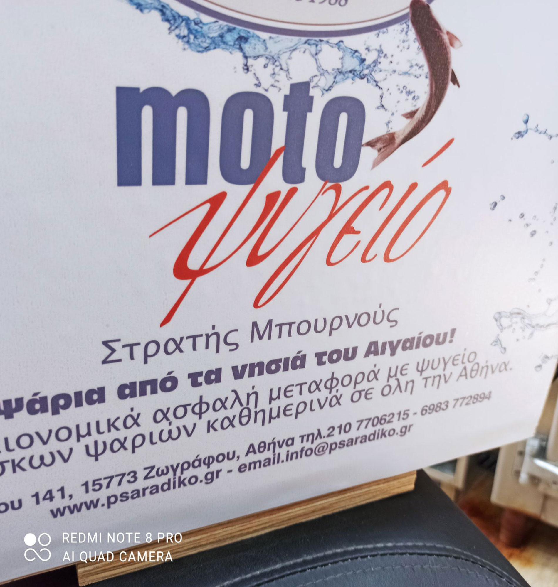 moto-ψυγείο-psaradiko.gr